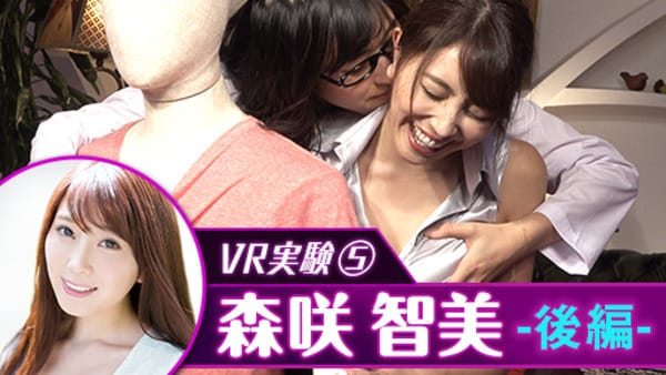 VRグラドル研究所 森咲智美【後編】実験5 | 動画視聴 |