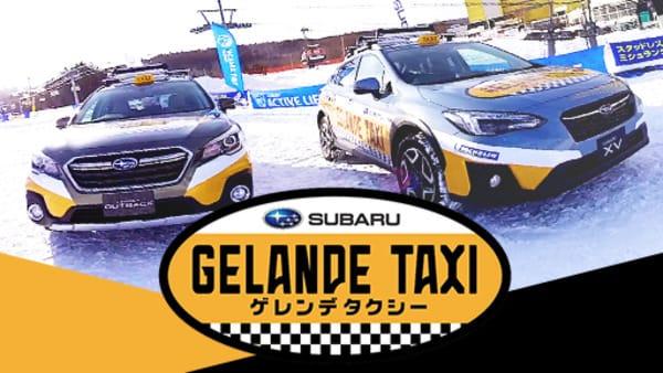 SUBARU ゲレンデタクシー VR