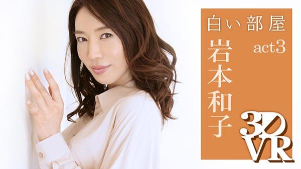 白い部屋 ~あなたのそばへ~ 岩本和子 act.3
